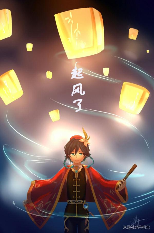 【新春贺图】起风了