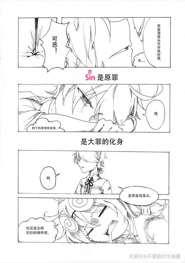 杏同人漫画[罪的谈话]