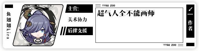 【YYGQ动物园】朔夜观星·Q版头像