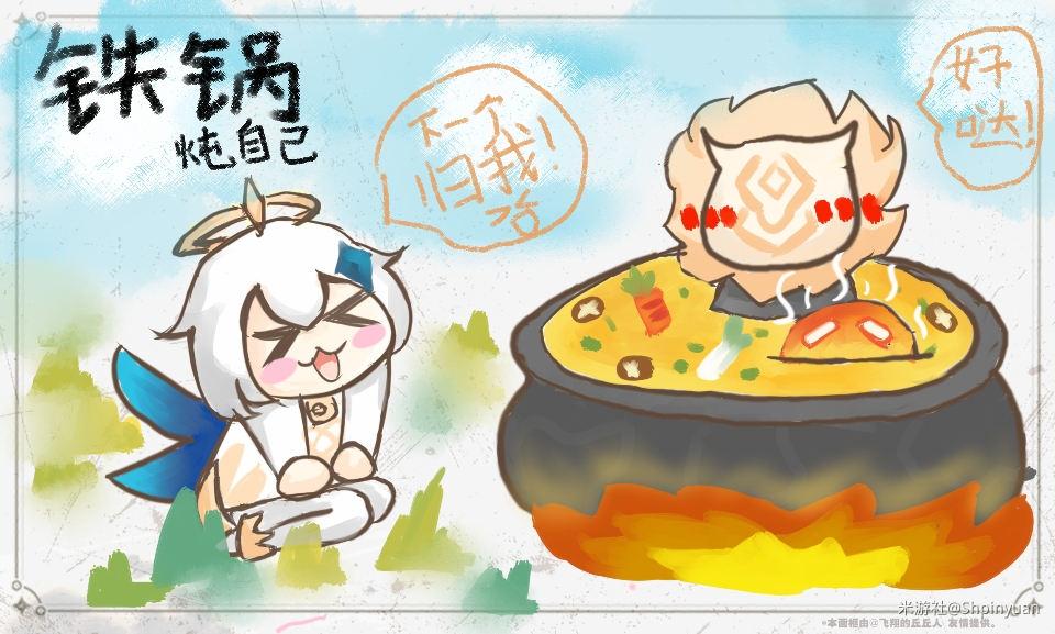 是铁锅炖自己!(大家来点点赞呗)