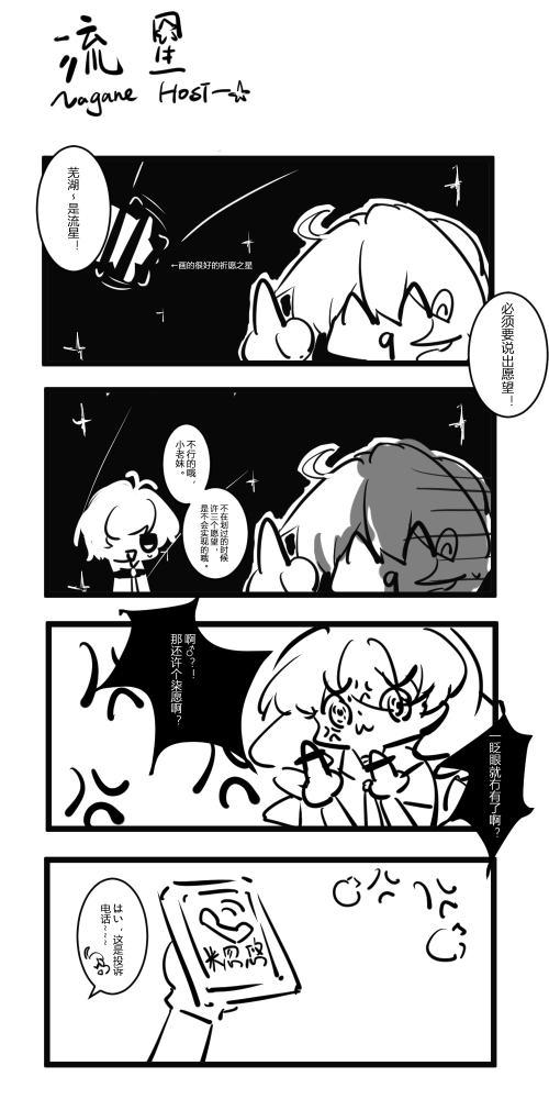 【粪四格】流れ星~~~