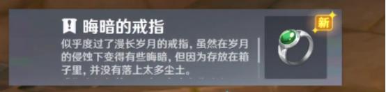 原神靖世九柱任务流程攻略