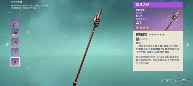 紀行 武器 神 原